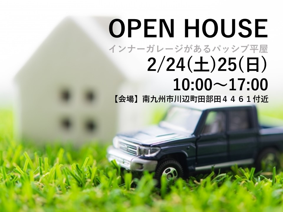 2018/02/24~25 OPEN HOUSE