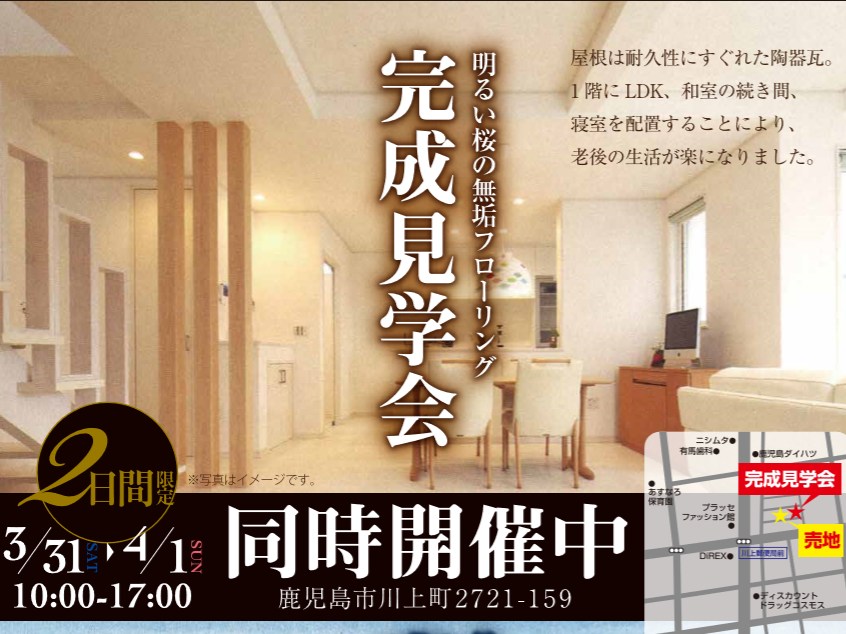 2018/03/31~04/01 OPEN HOUSE